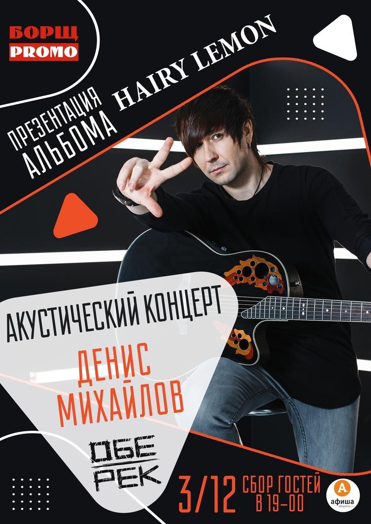 Афиша Барнаул Обе-Рек / Барнаул 03.12