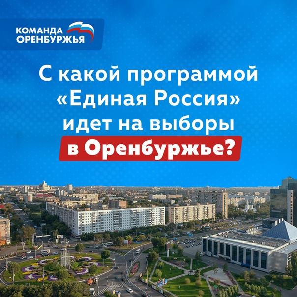 💫 С какой программой «Единая Россия» идет на выборы? Подр...