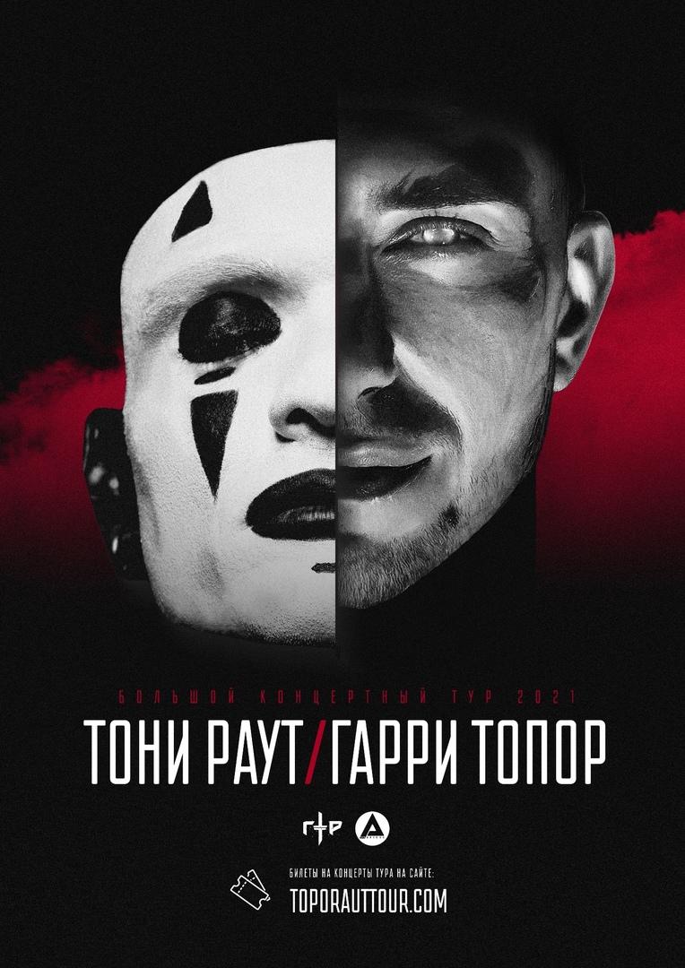 Афиша Ижевск Тони Раут & Гарри Топор / 17 сентября - Ижевск