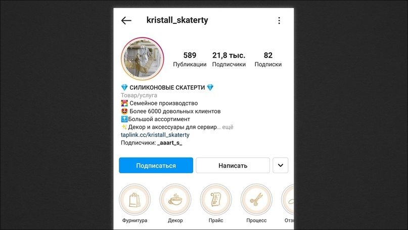 Как увеличить продажи в Instagram с помощью рассылок: опыт 8 разных проектов, изображение №12