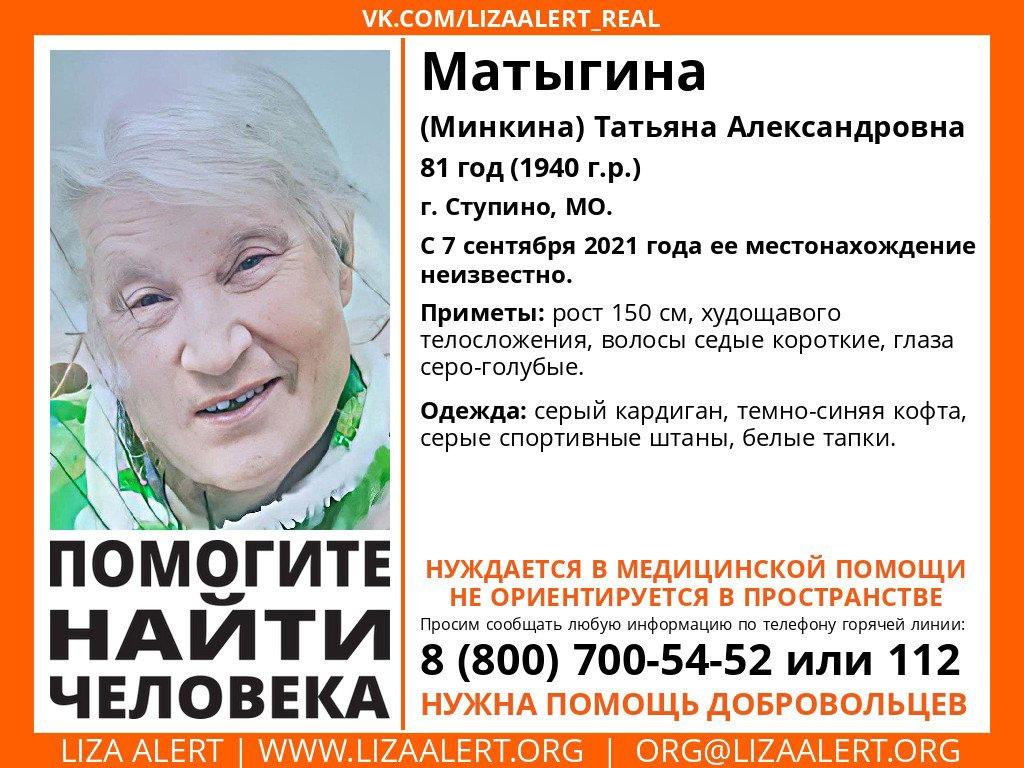 Внимание! Помогите найти человека! Пропала #Матыгина (#Минкина) Татьяна Александровна, 81 год, г