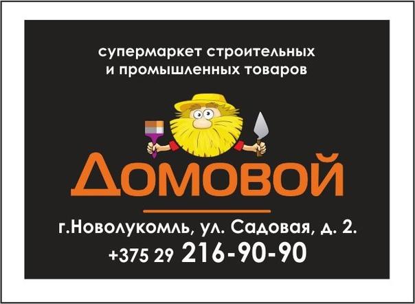 Домовой Магазин Новолукомль Сайт