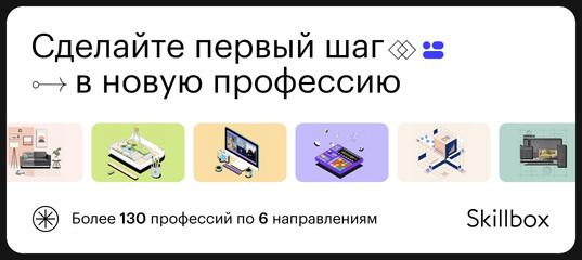 Курс «Профессия Motion-дизайнер»: обучение на дизайнера онлайн — Skillbox