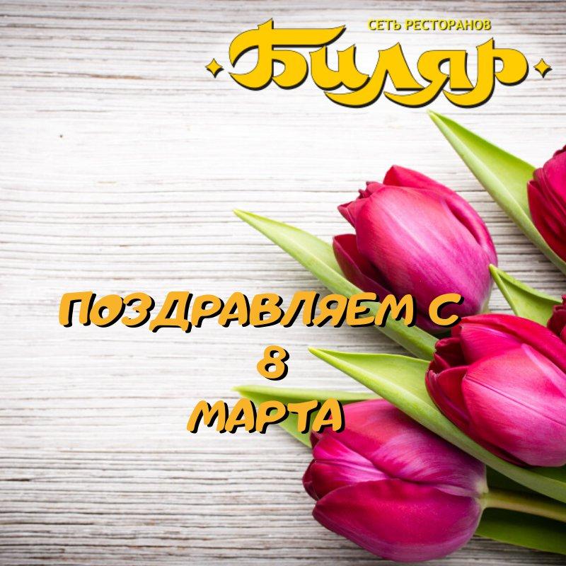 Ресторан «Биляр» - Вконтакте