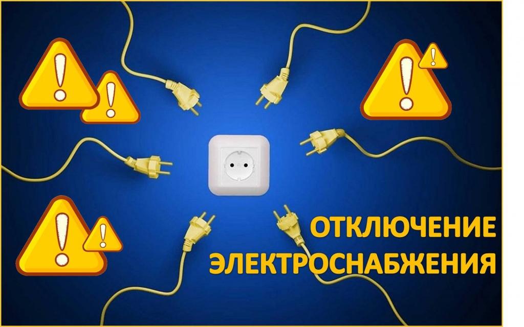 Как сообщила администрация района, сегодня в 11.30 в Петровске произошло аварийное отключение электроэнергии