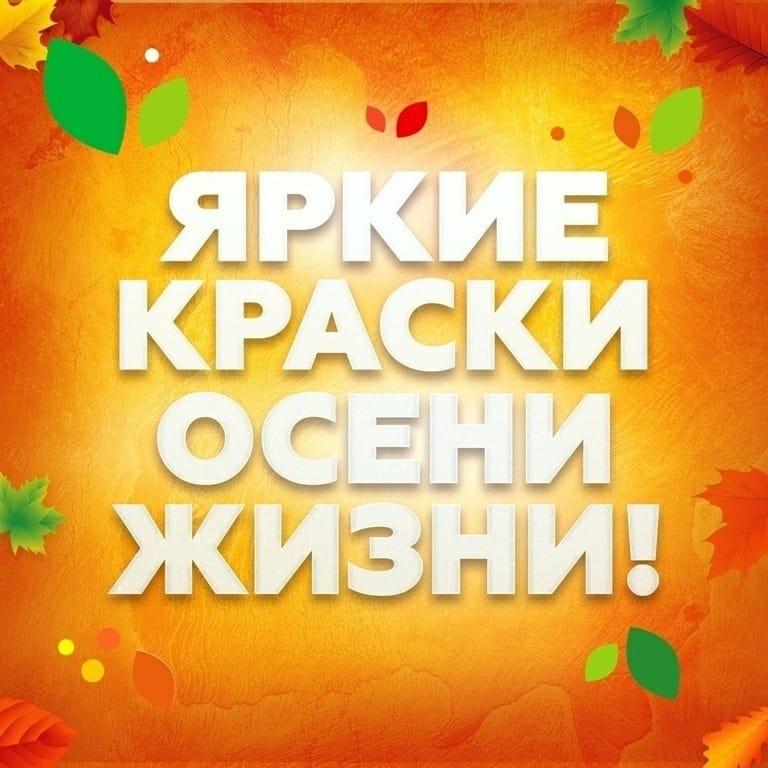 🍁Яркие Краски Осени Жизни7 сентября в селе