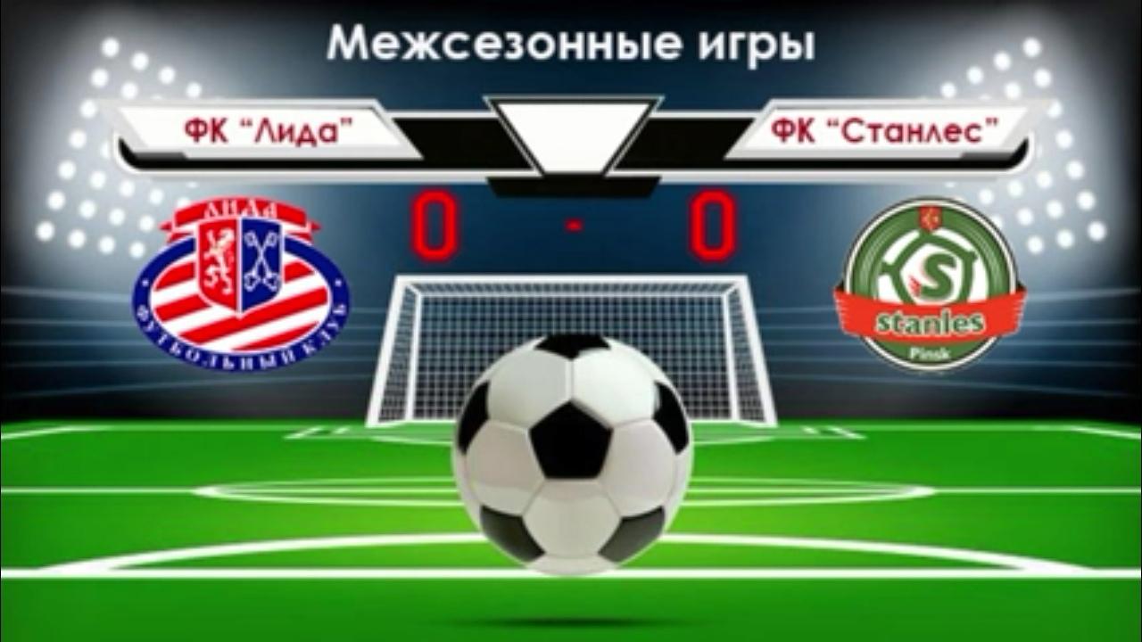 Футбольный клуб «Лида» продолжает вести подготовку к старту сезона.