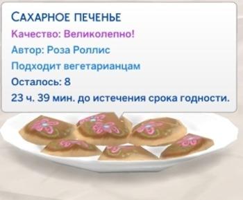 Симс 4 выпечка: рецепты и навык подробно с фото