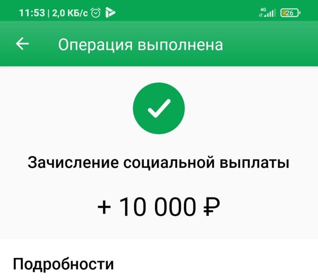 Сегодня на счета Россиян началось поступление единовременной