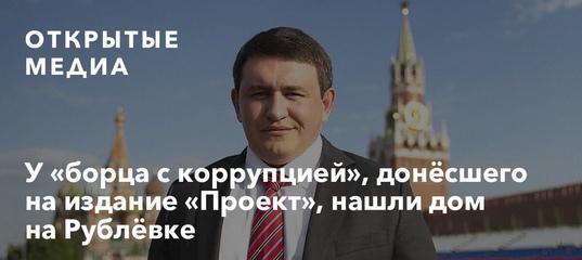 У «борца с коррупцией», донёсшего на издание «Проект», нашли дом на Рублёвке