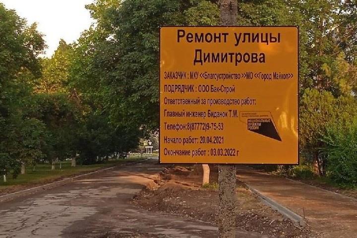 В Майкопе приступили к ремонту участка дороги-дублера по улице Димитрова