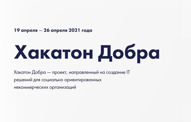 """""""Хакатон Добра 2.0"""" - создание IT решений для СО НКО, изображение №1"""