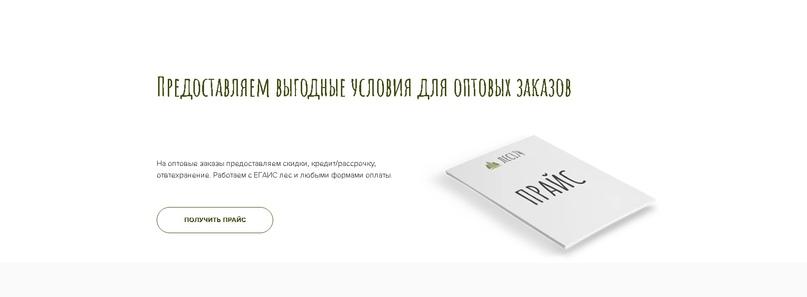 Как заработать больше денег на пиломатериалах и снизить расходы на рекламу, вложили 145 т. на Яндекс Директ, получили 436 заявок., изображение №5