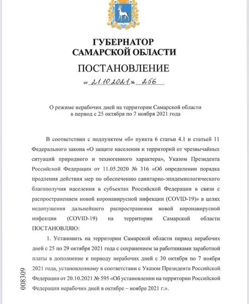 С 25 октября в Самарской области вводятся нерабочи...