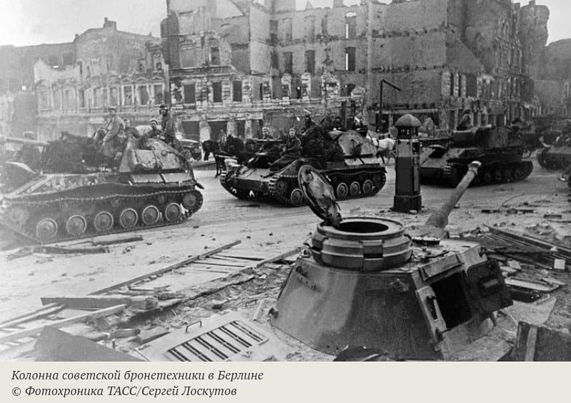 В этот день 76 лет назад, 2 мая 1945 года, войска Красной Армии взяли Берлин
