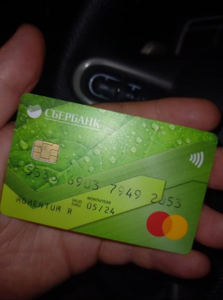 Найдена карта в банкомате, вернём владельцу 89061751122...