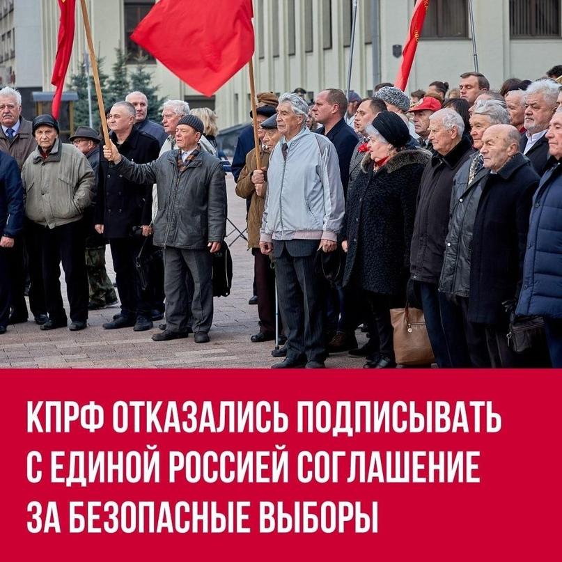 Единая Россия предложила другим партиям подписать соглашение о безопасных выбора...