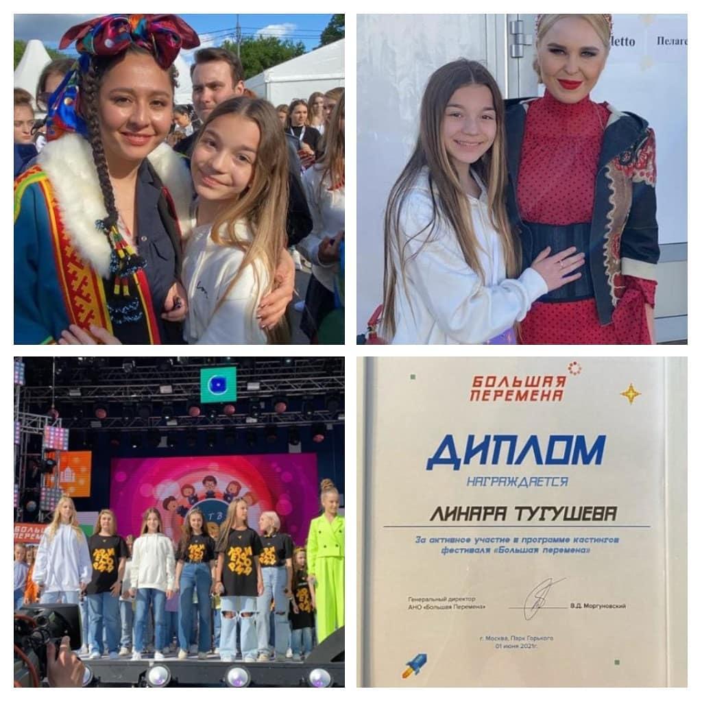 Школьница из села Озёрки Линара ТУГУШЕВА стала участницей всероссийского фестиваля «Большая перемена»
