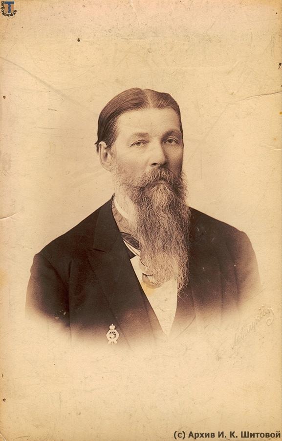 Алексей Трофимович Шитов (1840 – 1909)