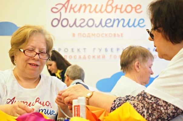 Губернаторскому проекту «Активное долголетие» в эт...
