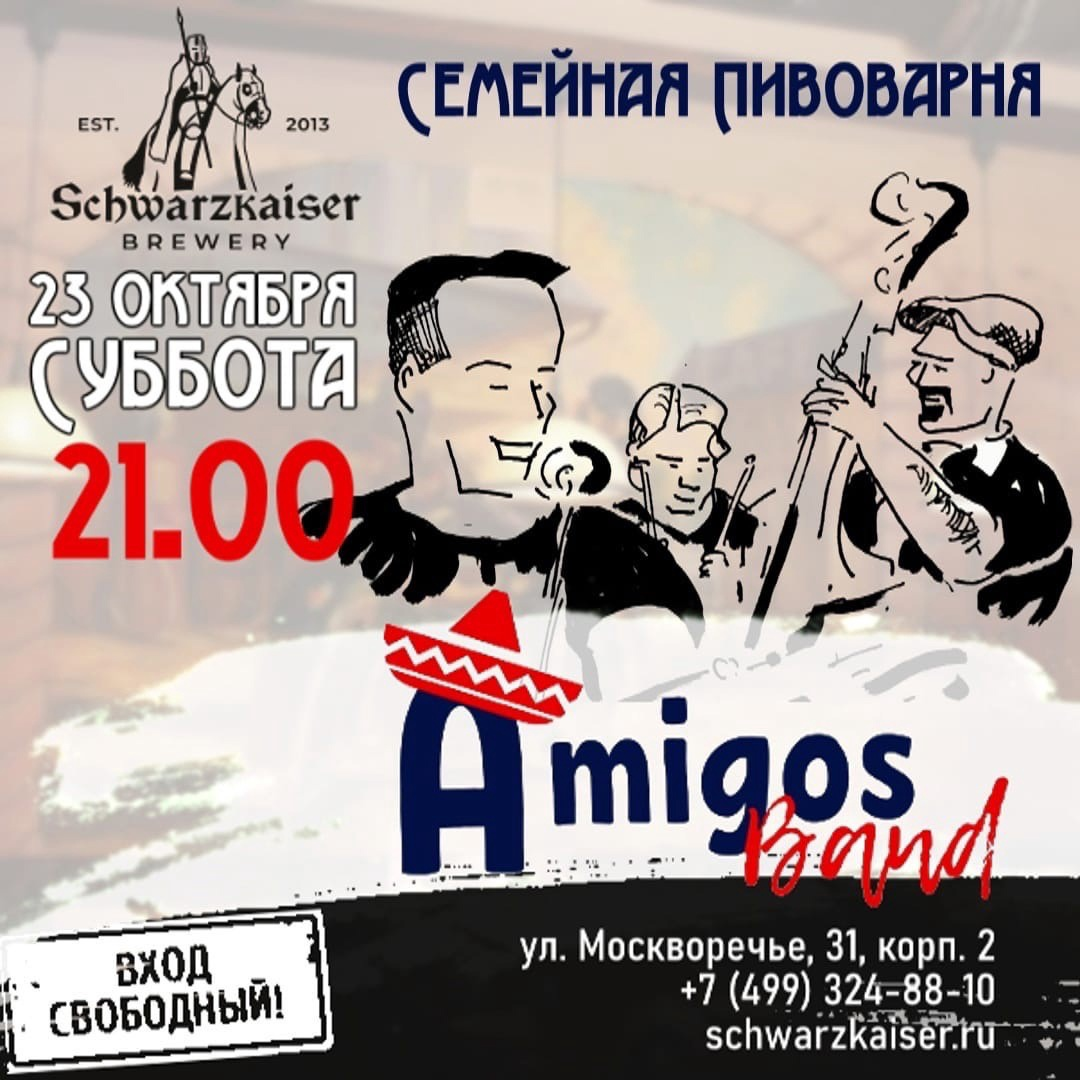 23.10 Amigos Band в ресторане Чёрный Кайзер!