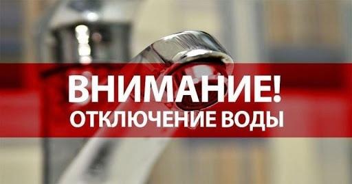 ЕДДС информирует В связи с проведением аварийно-восста