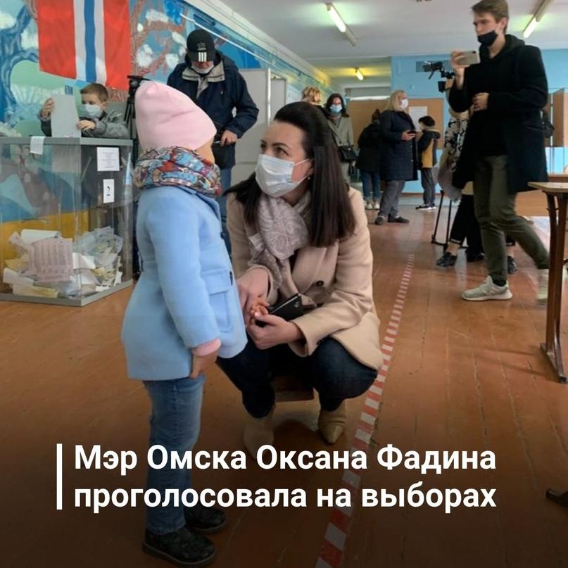 Мэр Омска проголосовала на выборах