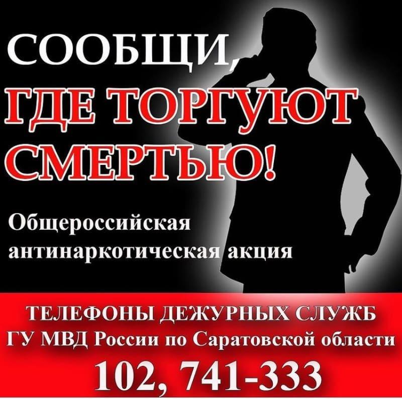 """Сегодня, 18 октября, стартовал второй этап ежегодной общероссийской антинаркотической акции """"Сообщи, где торгуют смертью!"""""""