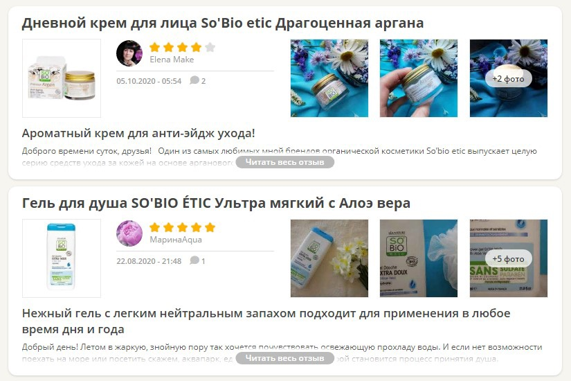 Отзывы о So'Bio etic