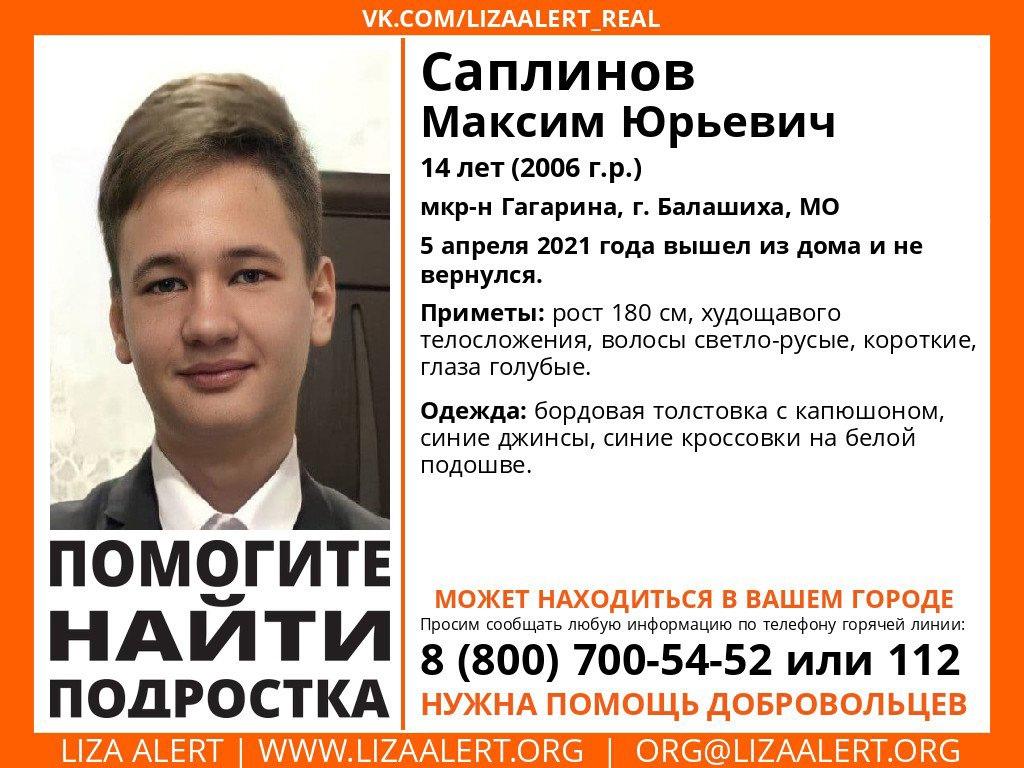 Внимание! Помогите найти подростка! Пропал #Саплинов Максим Юрьевич, 14 лет, мкр-н Гагарина, г