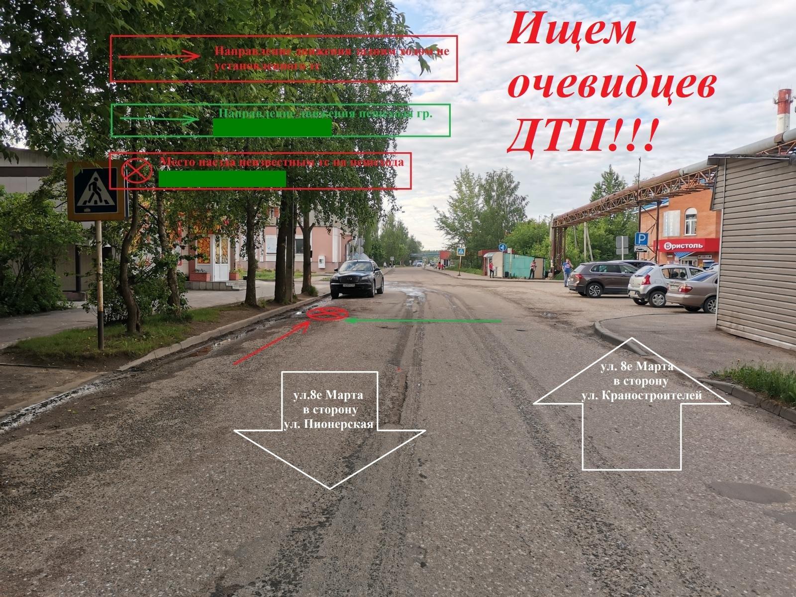 ГАИ Ржева ищет свидетелей дорожной аварии, в которой пострадал пешеход