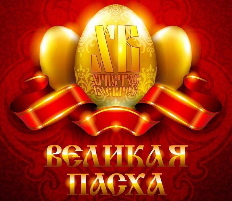 #православные_славяне #ПАСХА #история@slaviane