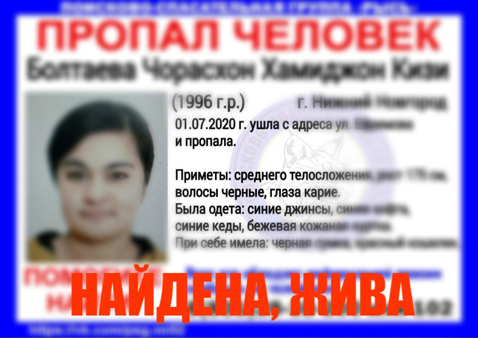 Болтаева Чорахсон Хамиджон Кизи, 1996 г.р., г. Нижний Новгород