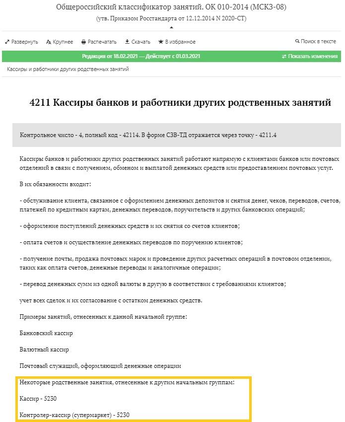 Новая форма СЗВ‑ТД с 1 июля 2021, изображение №5