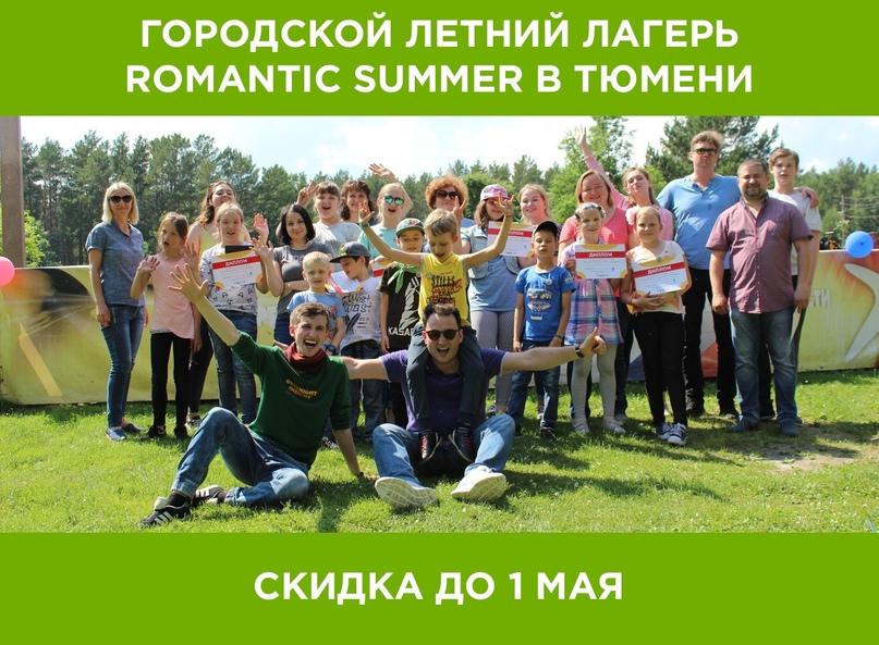Ваш ребёнок хочет провести лето интересно? Городской летний лагерь Romantic Summer!