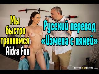 Aidra Fox Порно большие сиськи big tits [Трах, all sex, porn, big tits, Milf, инцест, порно blowjob brazzers секс анальное]