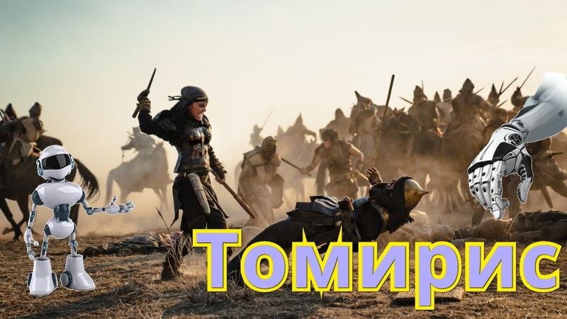 Томирис - Трейлер | Фильм 2020