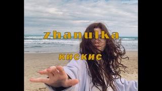 zhanulka - кискис (премьера клипа 2021)