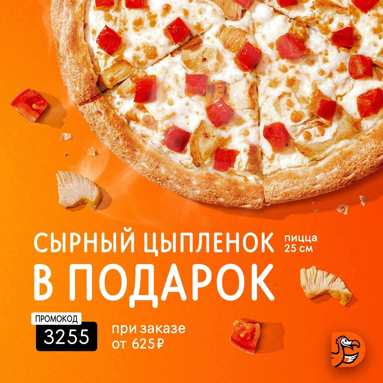 Пиццерия «Додо Пицца» - Вконтакте