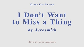 I Don't Want to Miss a Thing by Aerosmith. Minus for alto sax