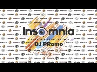 Author's Radio Show INSOMNIA DJ PRomo (ТВС 101,9FM) Гости Roman Titov & DJ B-BOX Прямой эфир