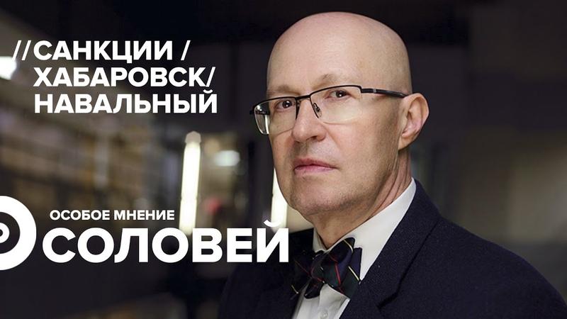 Валерий Соловей @Валерий Соловей Особое мнение 24 11 20
