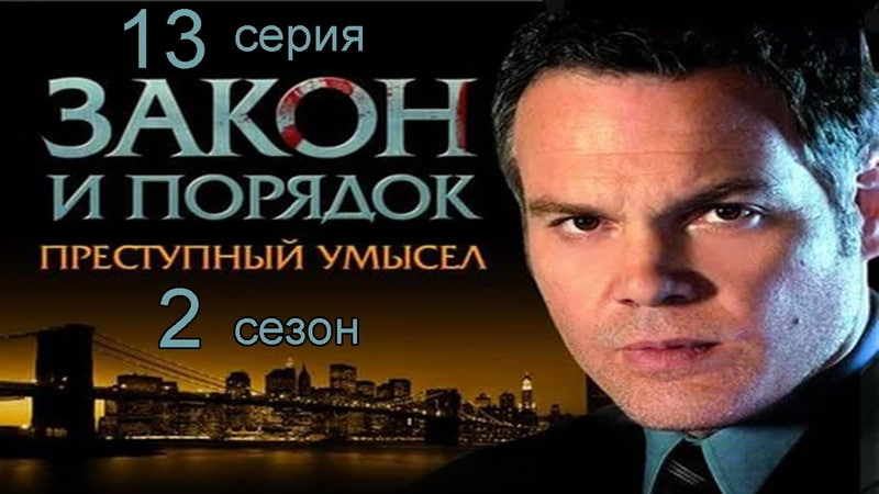 Закон и порядок Преступный умысел 2 сезон 13 серия (Легион)