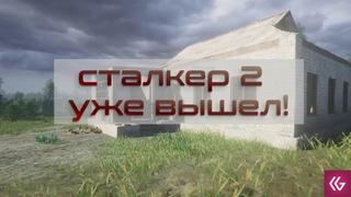 Симулятор одиночества в русской деревне или сталкер 2?