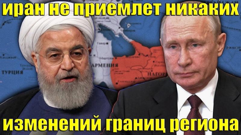 """Дорога из Степанакерта в Ереван красные линии"""" Ирана еще не пересечены"""
