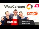 WebCanape в новом выпуске «Комбат Live»