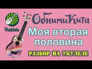 ОБНИМИ КИТА - МОЯ ВТОРАЯ ПОЛОВИНА разбор на укулеле