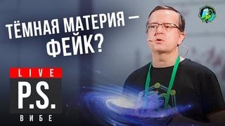 Темная материя - фейк? Дмитрий Вибе. #Постскриптум