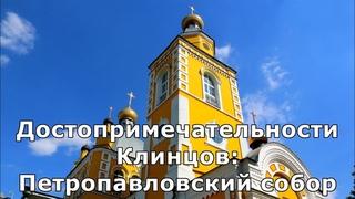 Достопримечательности Клинцов: Петропавловский собор