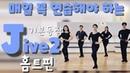 Jive 2 댄스스포츠 홈트 자이브 기본동작 2ㅣ정희정 유진ㅣJive Exercise 2 Dancesport Home Training